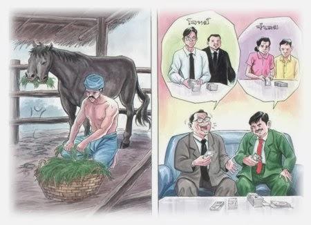 ม้าสองปากกินหญ้าไม่รู้อิ่ม